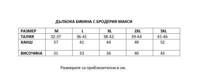 таблица Дълбока бикина с бродерия МАКСИ