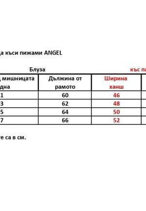 таблица къси пижами Ангел
