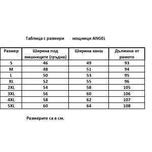 таблица с размери нощници